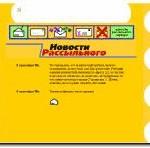 Дизайн сервера почтовых рассылок - mail.volkov.ru