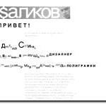 Домашняя страничка Дмитрия Саликова