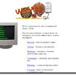 Сайт - Штяк www.games.volkov.ru