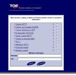 Сайт - Система рейтинга Новосибирских сайтов