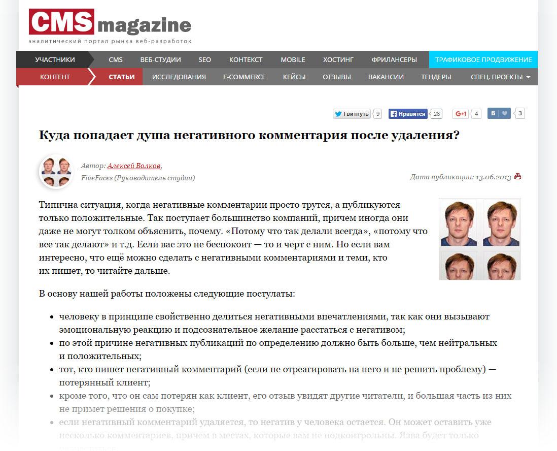 CMS-Magazine