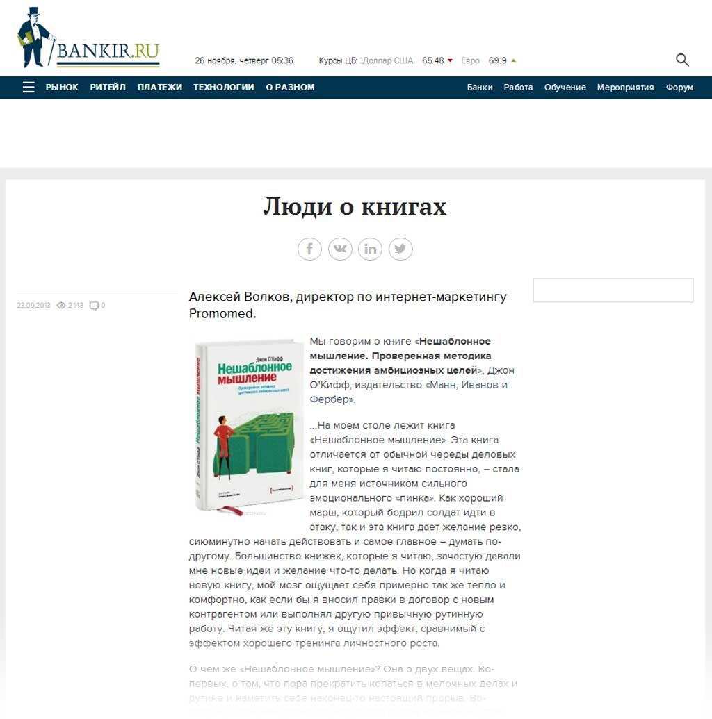 bankir_ru