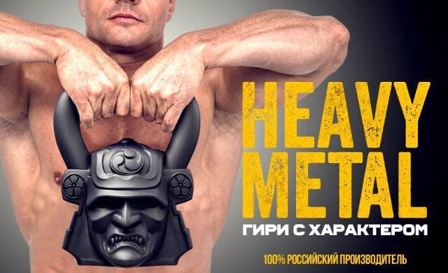 Heavy Metal — гири с характером