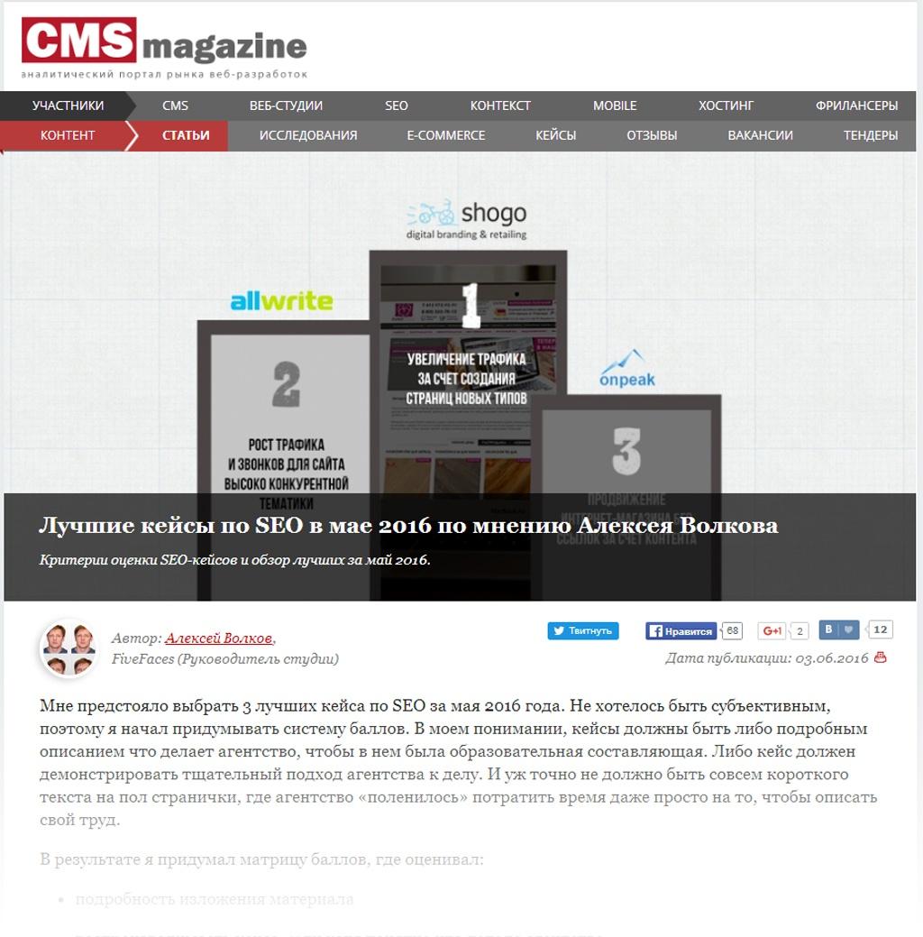 CMS-Magazine-luchsie-keysyi-v-mae-2016