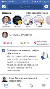 А вот так Facebook сообщает, чтобы у вас свежая версия. А то вдруг пользователь попадет на a/b тест и подумает, что ему нужно обновиться.
